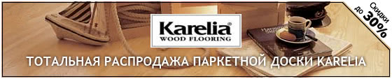 паркетная доска Karelia (Карелия)