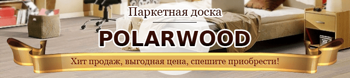 polarwood (поларвуд)